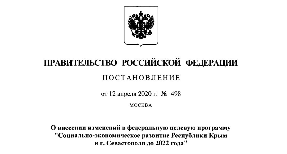 Опубликована новая версия ФЦП развития Крыма и Севастополя