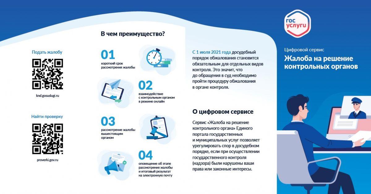 Минэкономразвития разъясняет онлайн-процедуру обжалования решений органов надзора